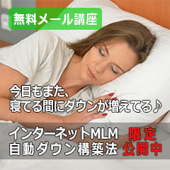 【寝ている間にダウンができる】その秘密を、1つだけ教えます。